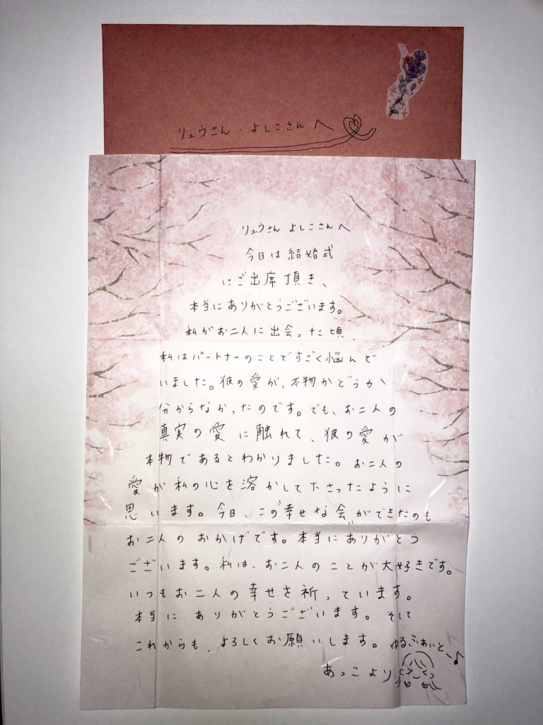 あっこちゃん結婚式手紙